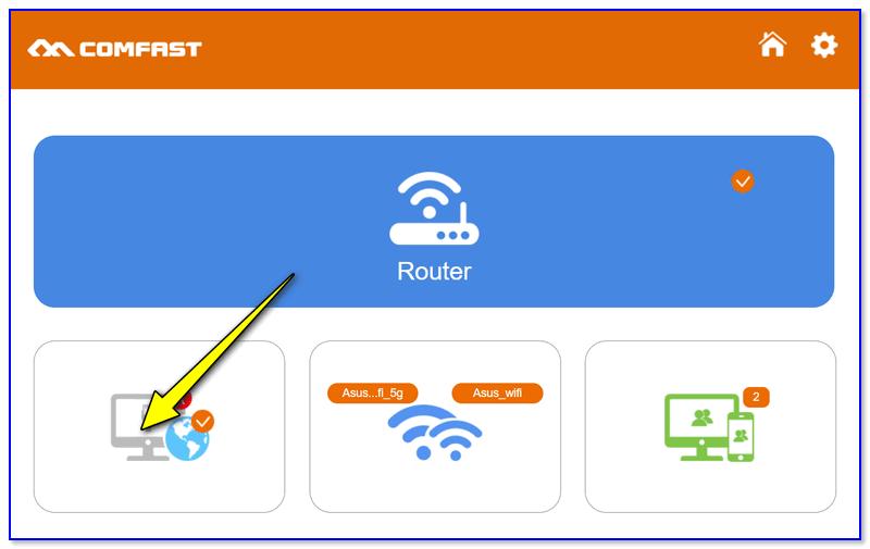 Настраиваем доступ к интернету
