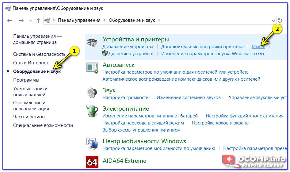 Оборудование и звук- мышь (панель управления Windows)