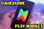 ozhidanie-play-market