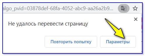 Параметры (не удалось перевести страницу на русский)