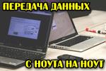 peredacha-dannyih-s-nouta-na-nout
