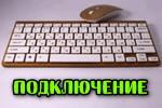 podklyuchenie-besprovodnoy-klaviaturyi