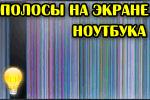 polosyi-na-ekrane-noutbuka