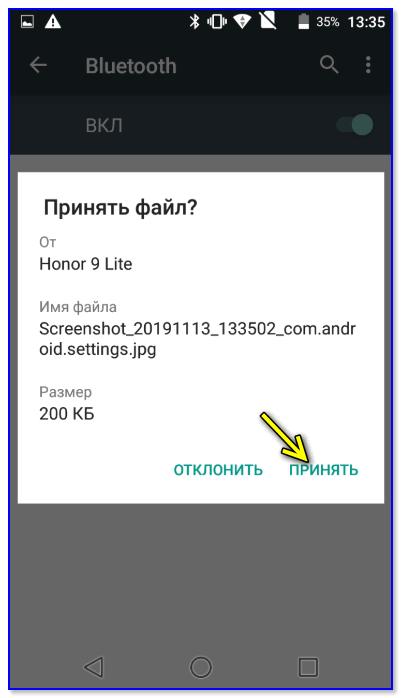 Принять файлы!