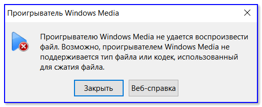 Проигрывателю Windows Media не удается воспроизвести файл