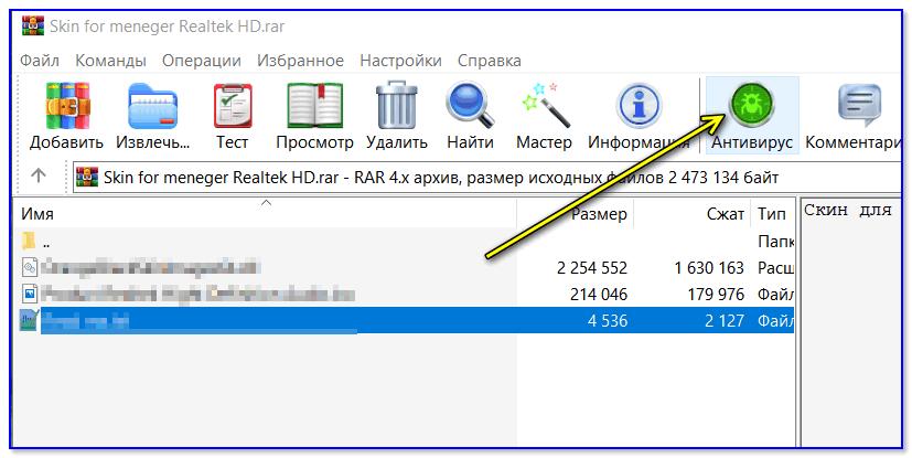 Проверка антивирусом файлов в архиве!