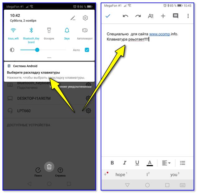 Проверка клавиатуры в Google-документах