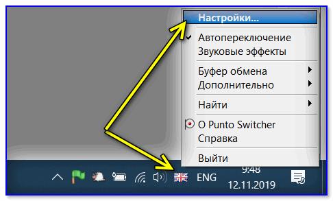 Punto Switcher — отключаем программу