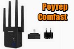 router-comfast