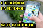 s-telefona-na-telefon