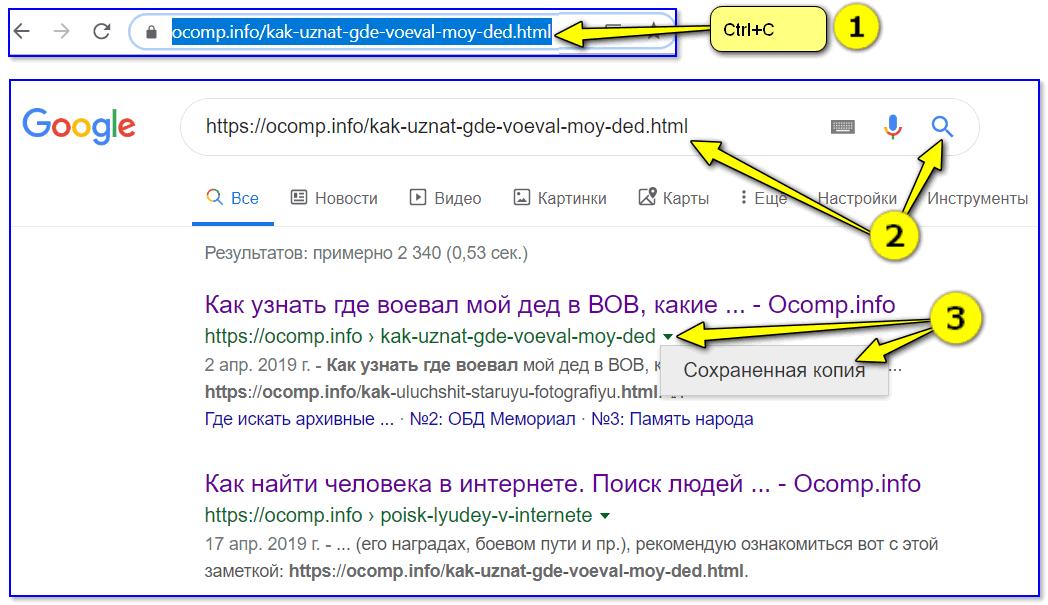 Сохраненная веб-копия Google