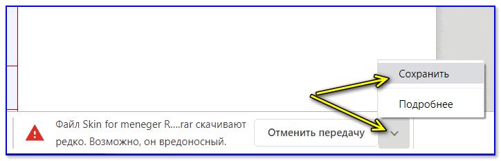 Сохранить - Chrome