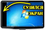 suzilsya-ekran-chto-delat
