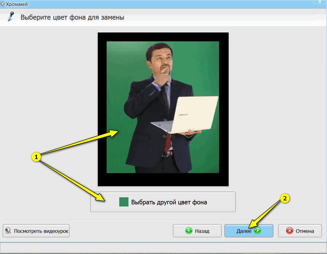 Zoom: как заменить фон во время видеочата | 829x1064