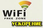 uskorenie-wi-fi