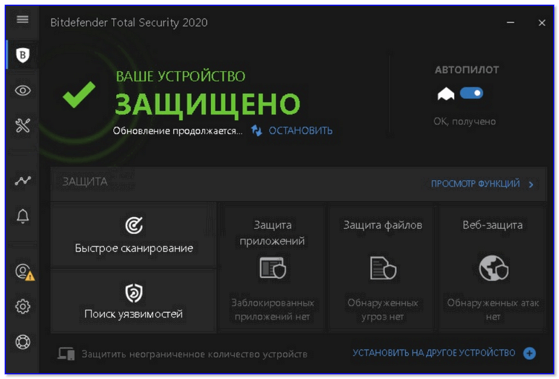 Ваше устройство защищена — BitDefender 2020