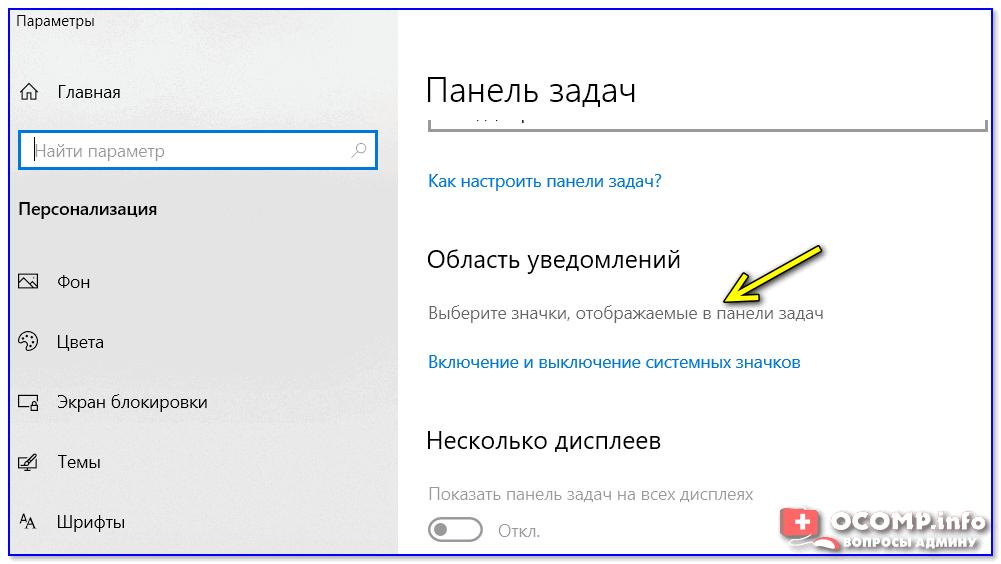 Выберите значки, отображаемые в панели задач
