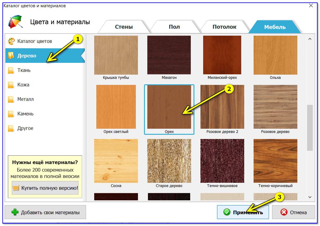 Выбор материала и цветового оформления