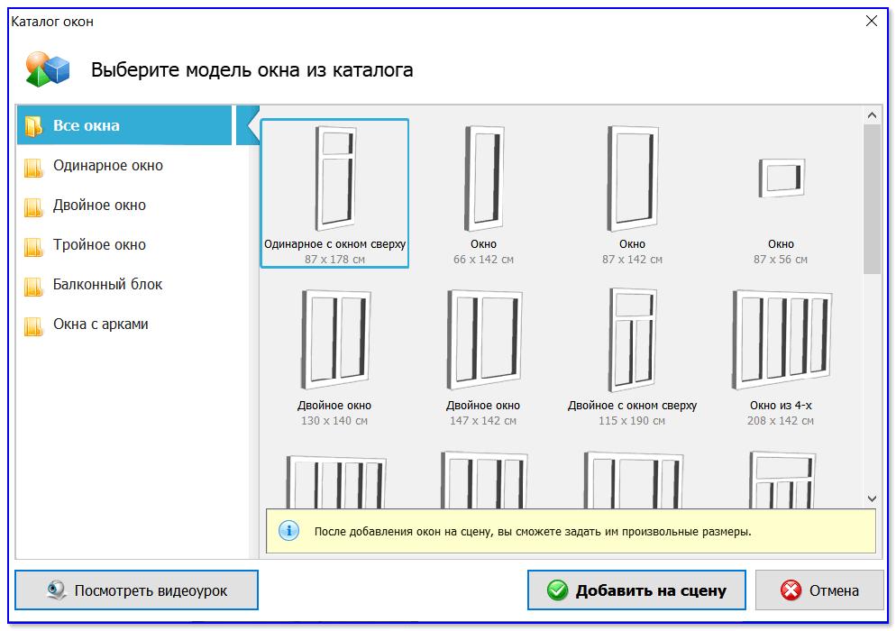 Выбор типа окна