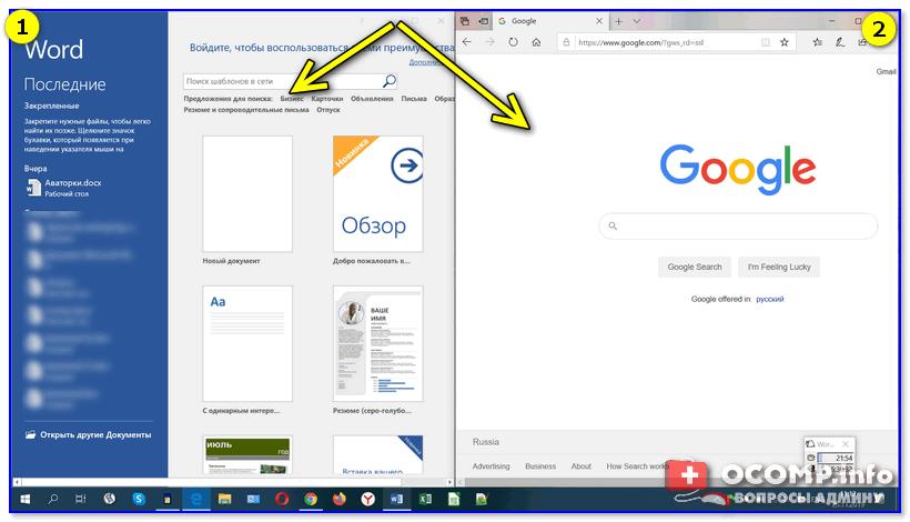 Windows автоматически разделила экран для Word и браузера