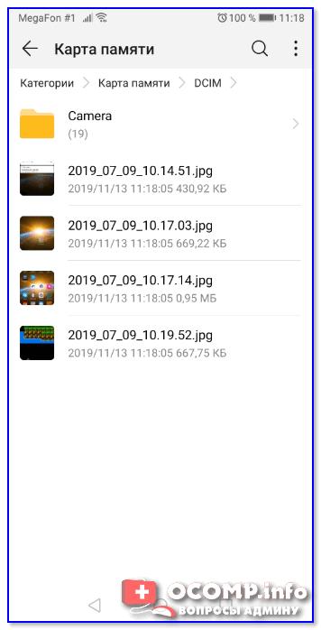 Задача выполнена - фотки на SD-карте