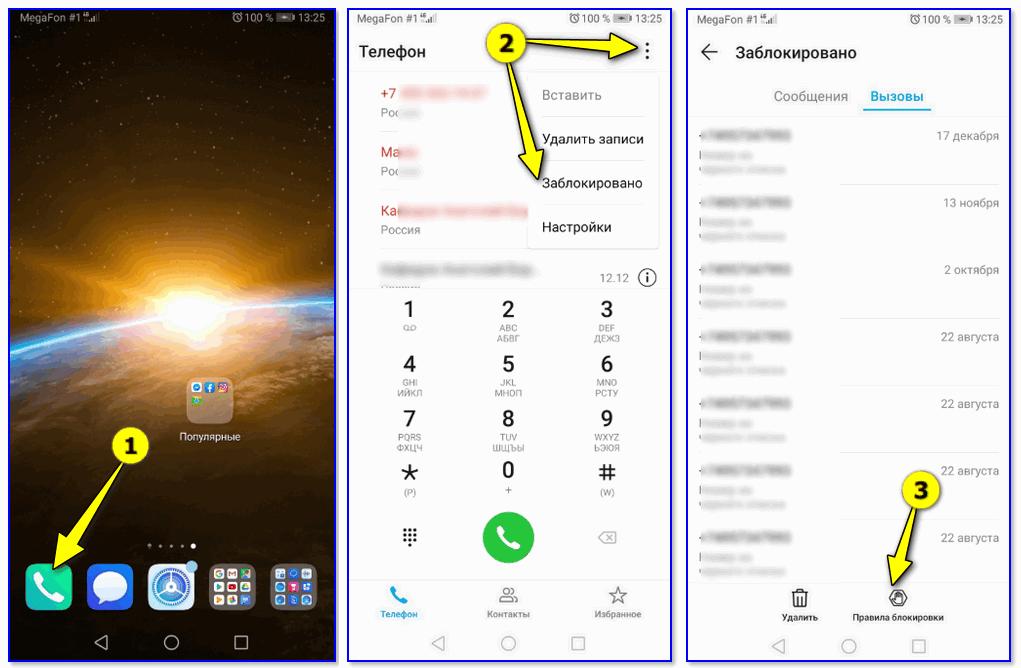Android — открываем настройки вызова