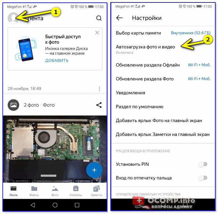 Автозагрузка фото и видео — настройки Яндекс-диска