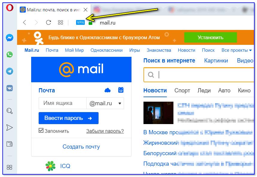 Браузер Opera — VPN включен