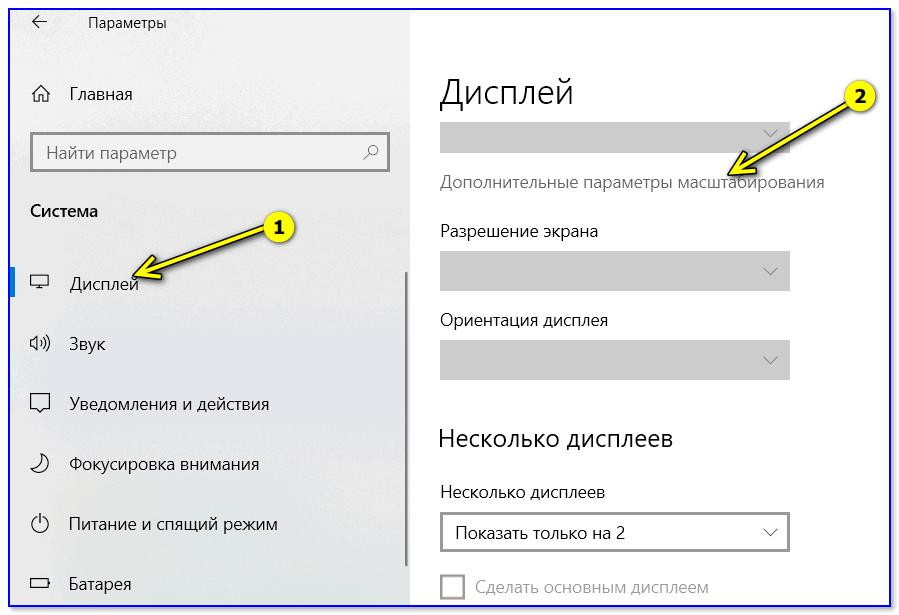 Дисплей - доп. параметры масштабирования