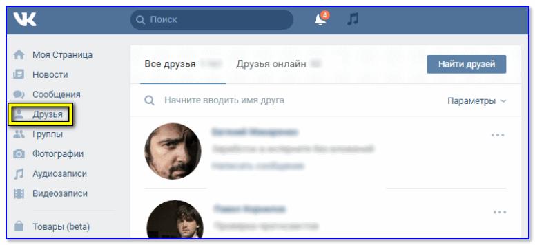 Друзья / Скрин из соц. сети ВК