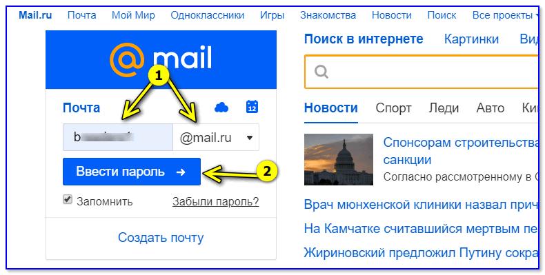 Главная страничка Mail.ru