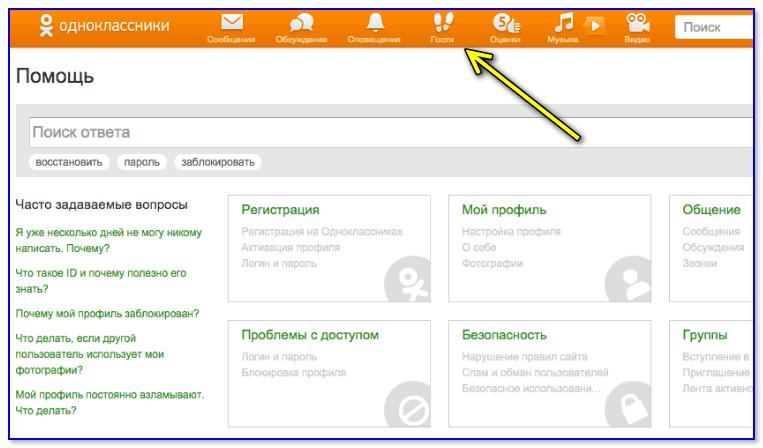 Гости — соц. сеть Одноклассники