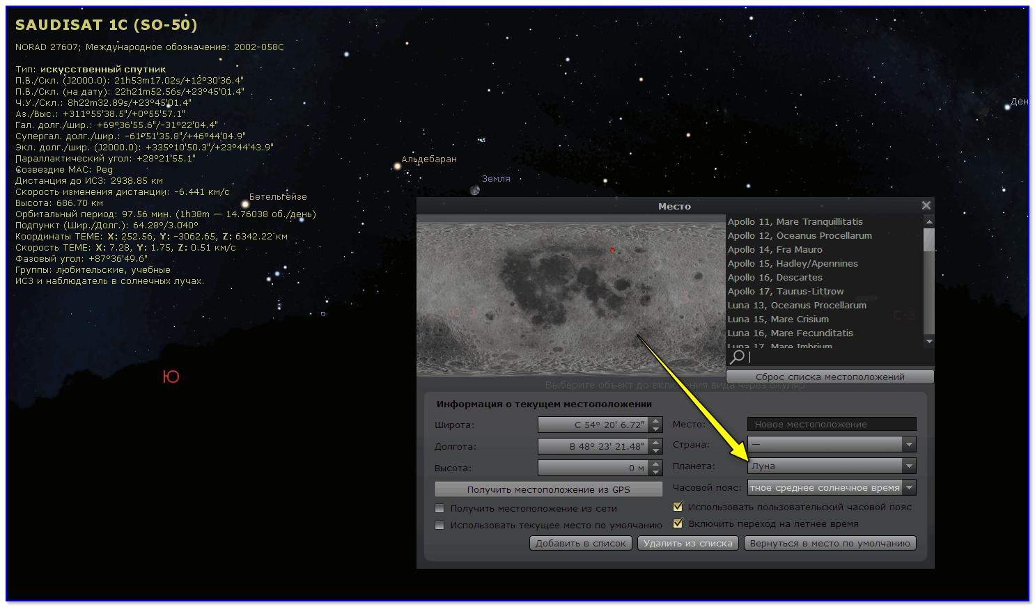 Луна — смотрим в телескоп с Луны
