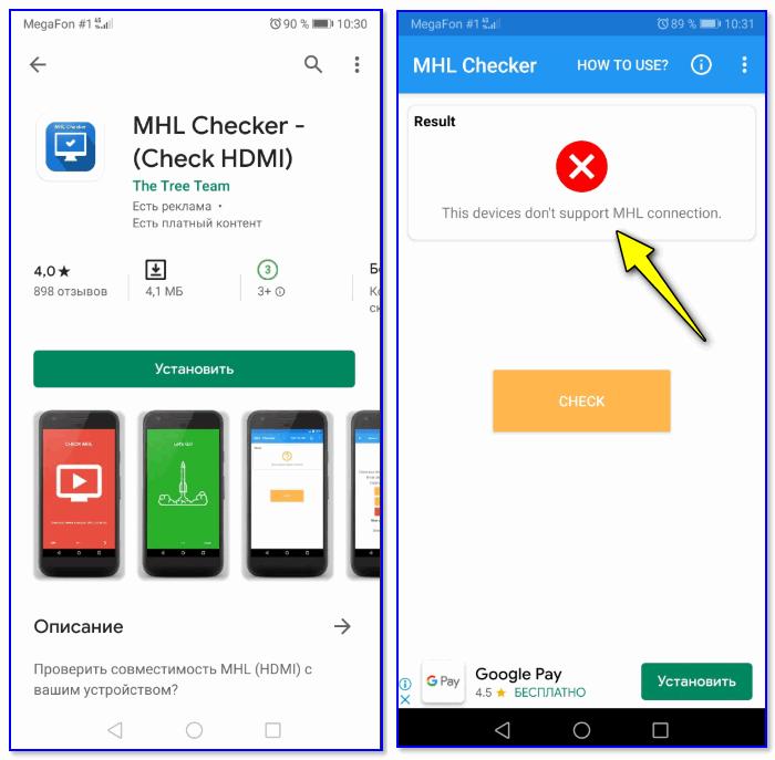 MHL Checker — проверка телефона