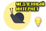 medlennyiy-internet