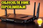 obnovlenie-proshivki-routera