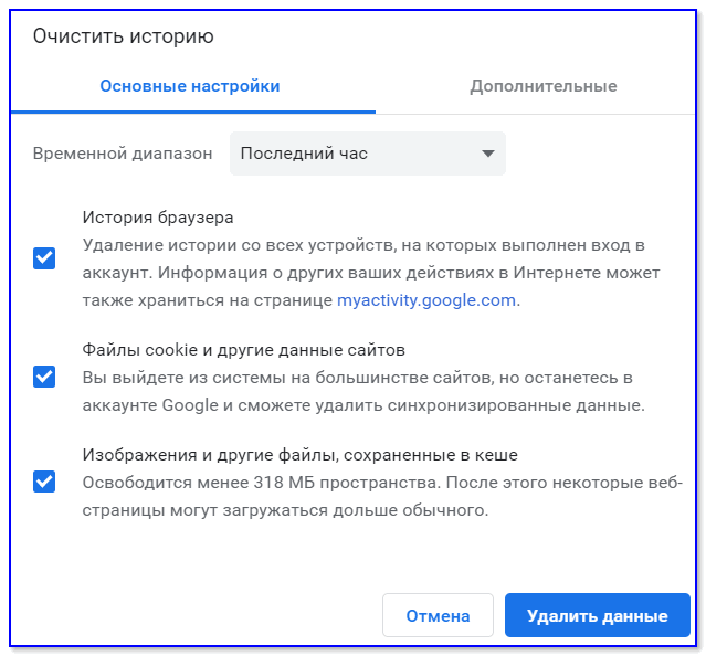 Очистить историю — Google Chrome