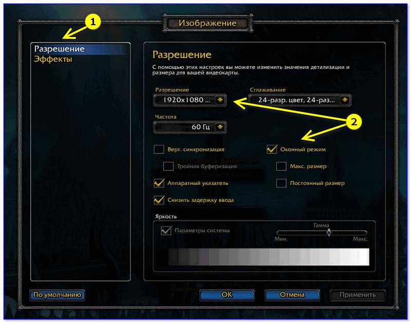 Оконный режим - скриншот настроек игры WOW
