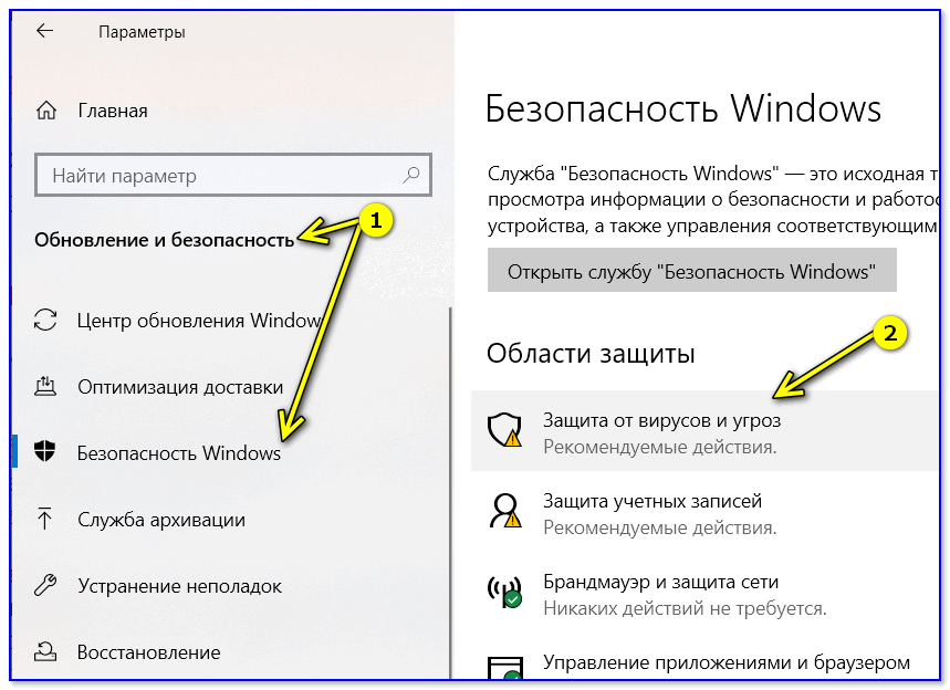 parametryi-windows-bezopasnost