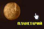 planetariy
