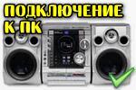 podklyuchenie-muz-tsentra-k-pk