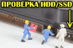 pomoshhniki-dlya-proverki-hdd-ssd