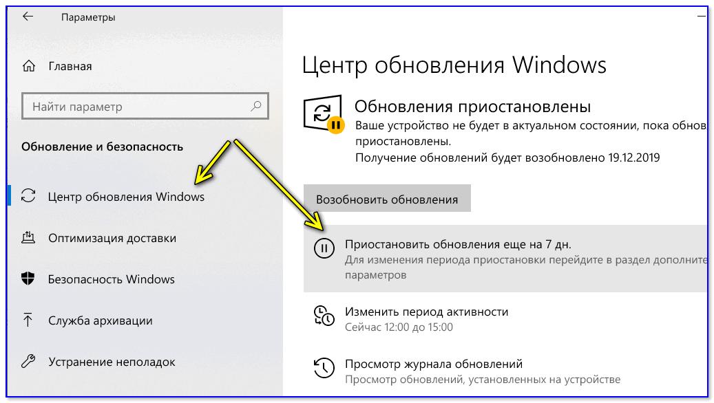 Приостановить обновления - Windows 10