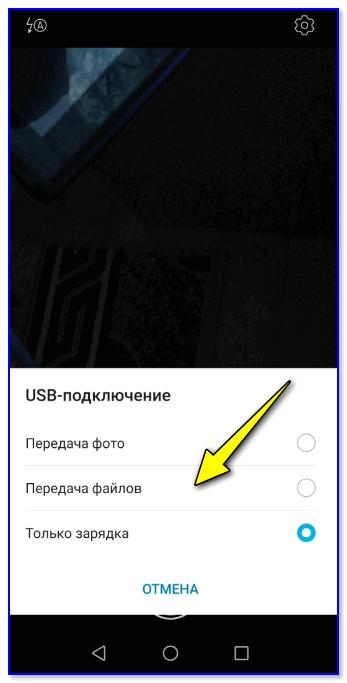 Разрешаем передачу и просмотр файлов
