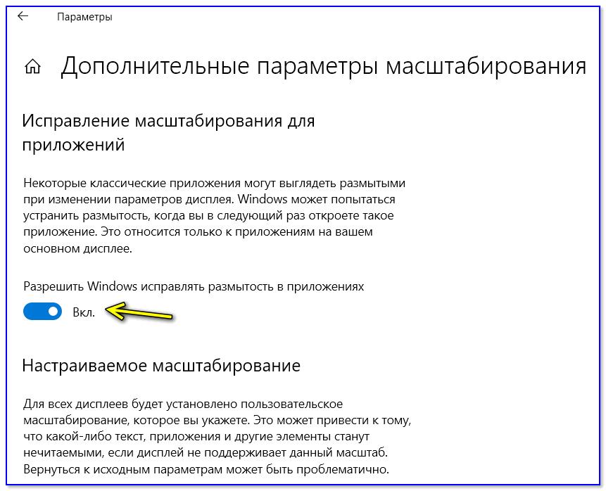 Разрешить Windows исправлять размытость