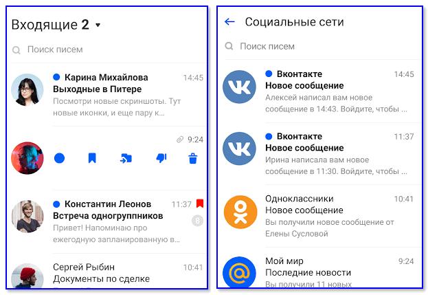 Скрины работы мобильного приложения от Mail.ru