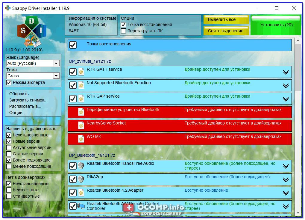 Snappy Driver Installer — оффлайн версия (скрин главного окна)