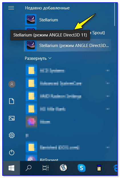 Stellarium — запуск в режиме совместимости