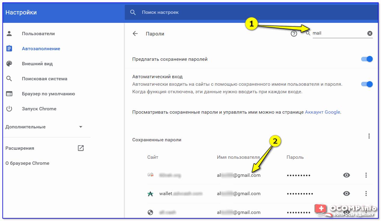 В настройках браузера Chrome