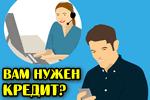 vam-nuzhen-kredit-reklamnyie-zvonki